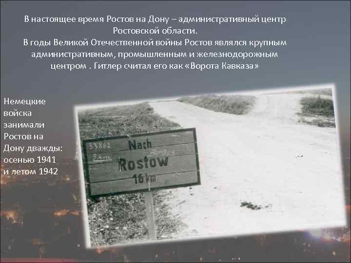 В настоящее время Ростов на Дону – административный центр Ростовской области. В годы Великой
