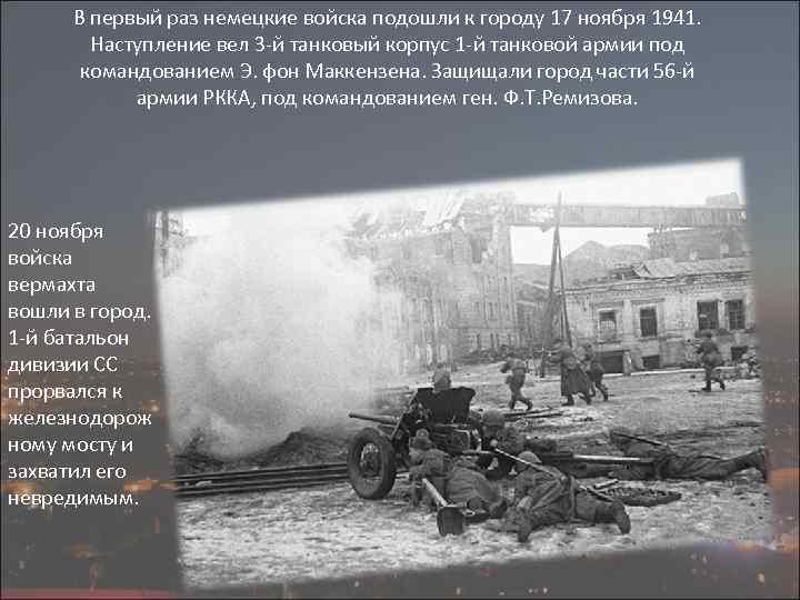 В первый раз немецкие войска подошли к городу 17 ноября 1941. Наступление вел 3