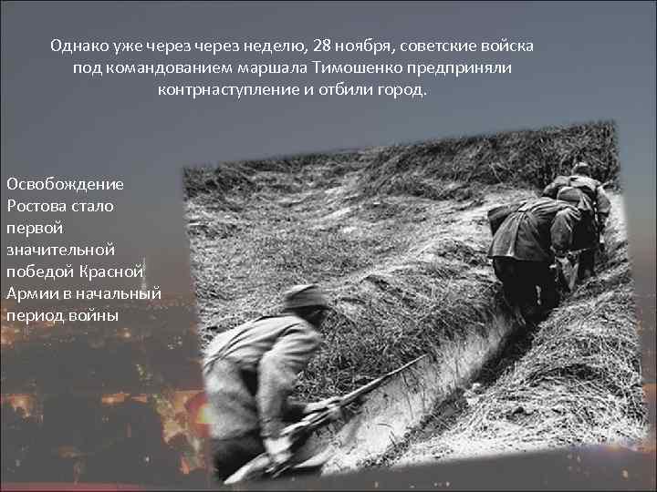 Однако уже через неделю, 28 ноября, советские войска под командованием маршала Тимошенко предприняли контрнаступление