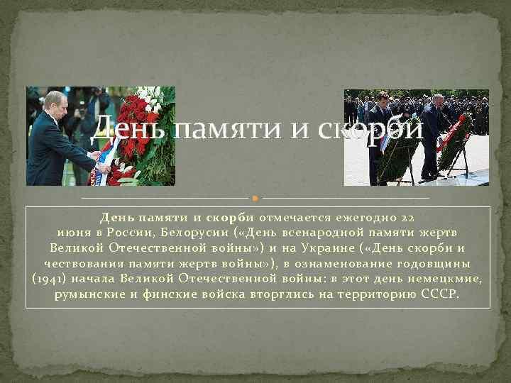 День памяти и скорби отмечается ежегодно 22 июня в России, Белорусии ( «День всенародной