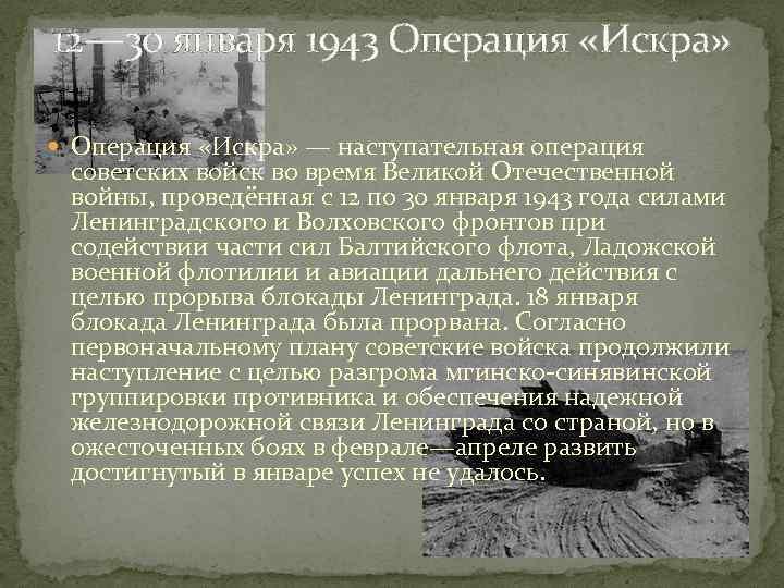 12— 30 января 1943 Операция «Искра» — наступательная операция советских войск во время Великой