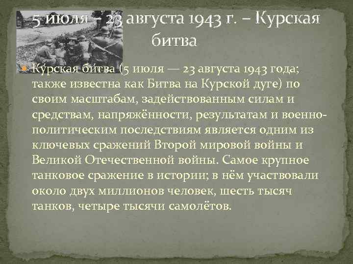 5 июля – 23 августа 1943 г. – Курская битва Ку рская би тва