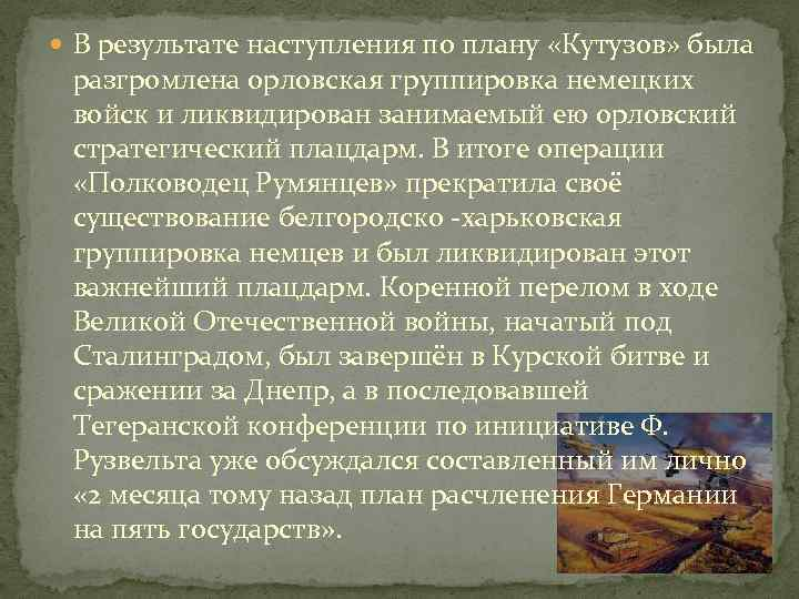 В результате наступления по плану «Кутузов» была разгромлена орловская группировка немецких войск и