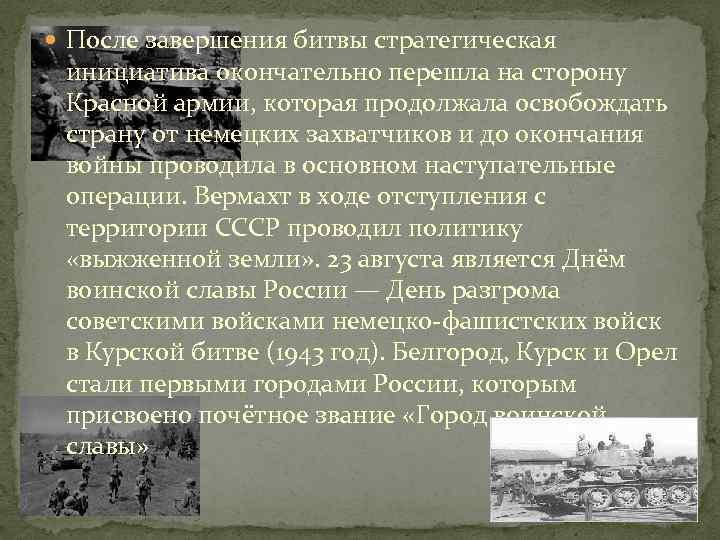 После завершения битвы стратегическая инициатива окончательно перешла на сторону Красной армии, которая продолжала