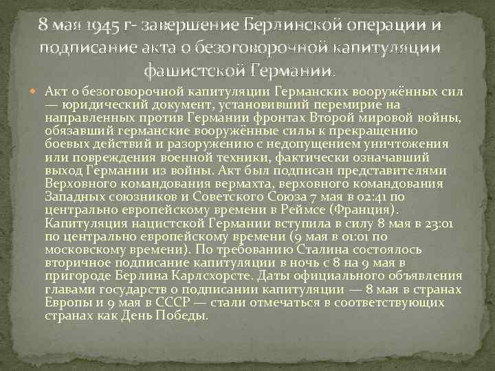 8 мая 1945 г- завершение Берлинской операции и подписание акта о безоговорочной капитуляции фашистской