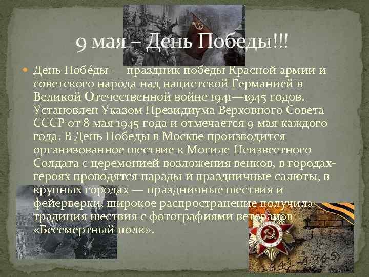9 мая – День Победы!!! День Побе ды — праздник победы Красной армии и