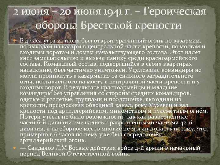 2 июня – 20 июня 1941 г. – Героическая оборона Брестской крепости В 4