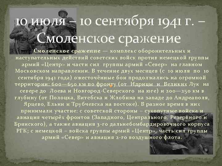 10 июля – 10 сентября 1941 г. – Смоленское сражение — комплекс оборонительных и