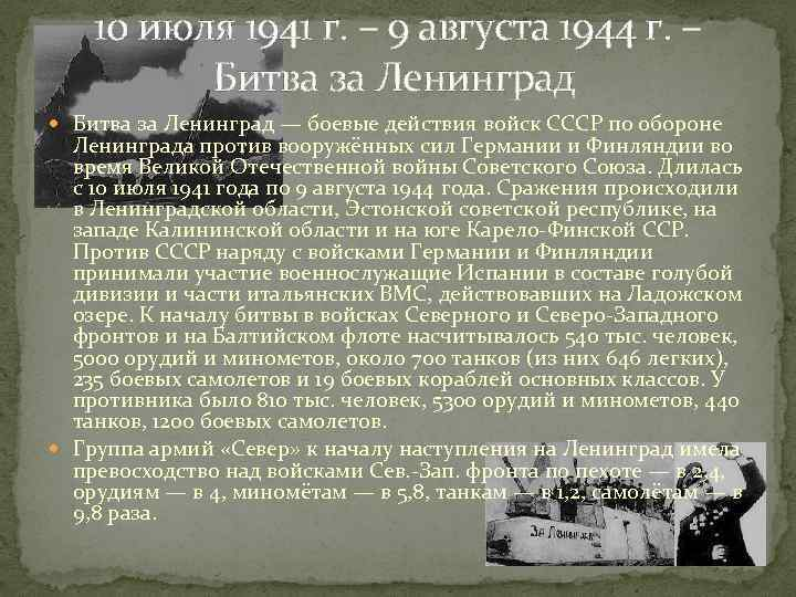 10 июля 1941 г. – 9 августа 1944 г. – Битва за Ленинград —