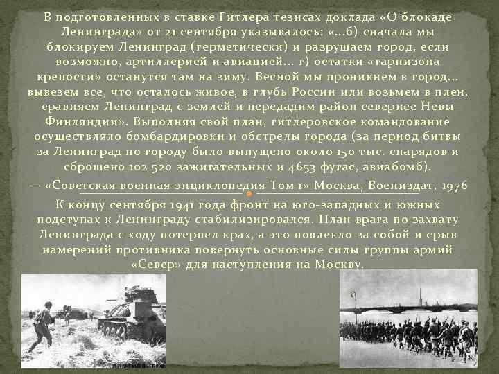 В подготовленных в ставке Гитлера тезисах доклада «О блокаде Ленинграда» от 21 сентября указывалось: