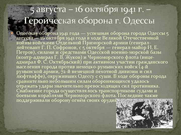 5 августа – 16 октября 1941 г. – Героическая оборона г. Одессы Одесская оборона