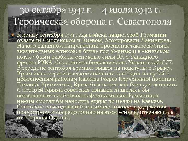 30 октября 1941 г. – 4 июля 1942 г. – Героическая оборона г. Севастополя