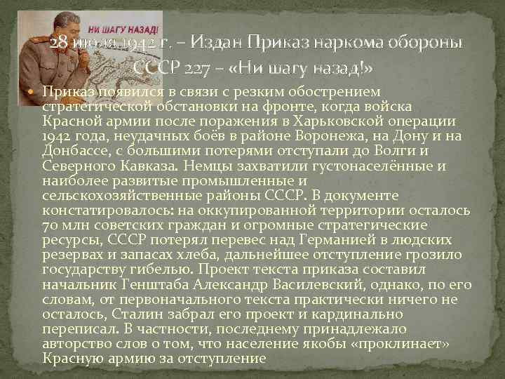 28 июля 1942 г. – Издан Приказ наркома обороны СССР 227 – «Ни