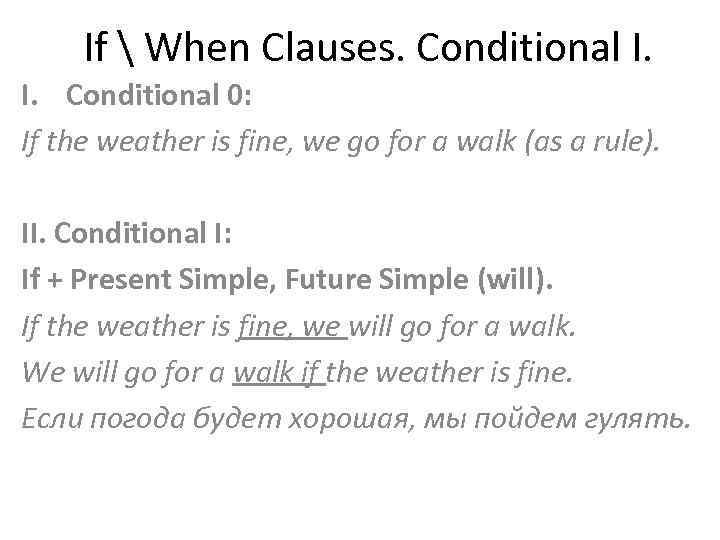 If  When Clauses. Conditional I. I. Conditional 0: If the weather is fine,