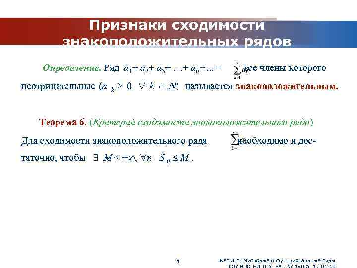 www. themegallery. com Признаки сходимости знакоположительных рядов Определение. Ряд a 1+ a 2+ a