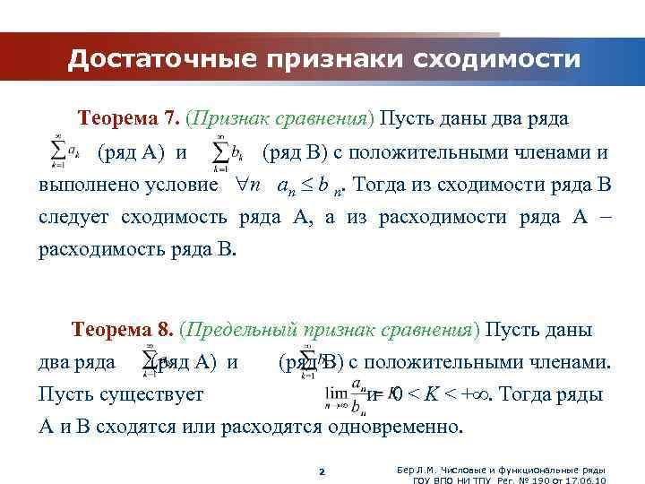 www. themegallery. com Достаточные признаки сходимости Теорема 7. (Признак сравнения) Пусть даны два ряда