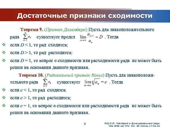 www. themegallery. com Достаточные признаки сходимости Теорема 9. (Признак Даламбера) Пусть для знакоположительного ряда