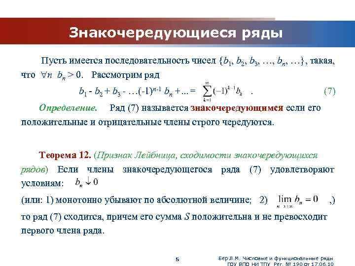 www. themegallery. com Знакочередующиеся ряды Пусть имеется последовательность чисел {b 1, b 2, b