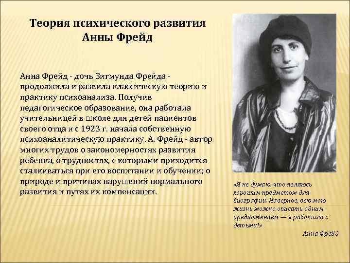 Теория психического развития Анны Фрейд Анна Фрейд - дочь Зигмунда Фрейда продолжила и развила