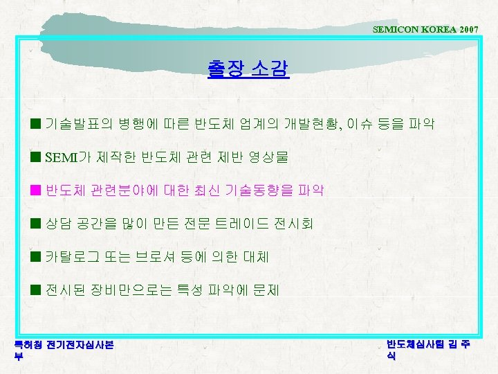 SEMICON KOREA 2007 출장 소감 ■ 기술발표의 병행에 따른 반도체 업계의 개발현황, 이슈 등을