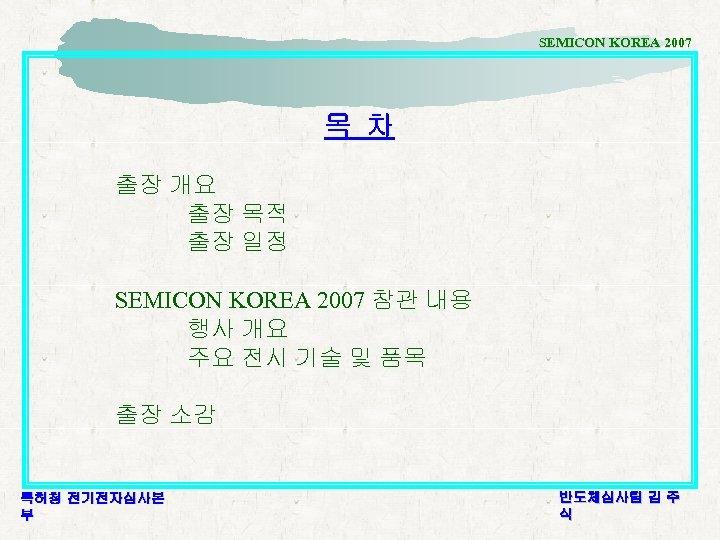 SEMICON KOREA 2007 목 차 출장 개요 출장 목적 출장 일정 SEMICON KOREA 2007