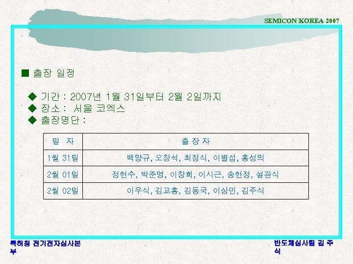 SEMICON KOREA 2007 ■ 출장 일정 ◆ 기간 : 2007년 1월 31일부터 2월 2일까지