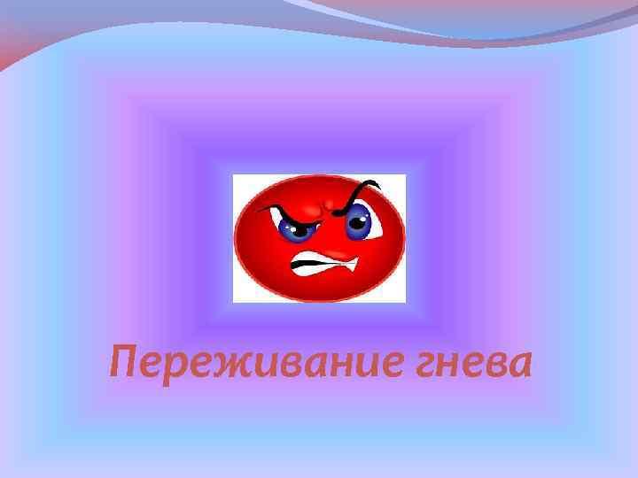 Переживание гнева