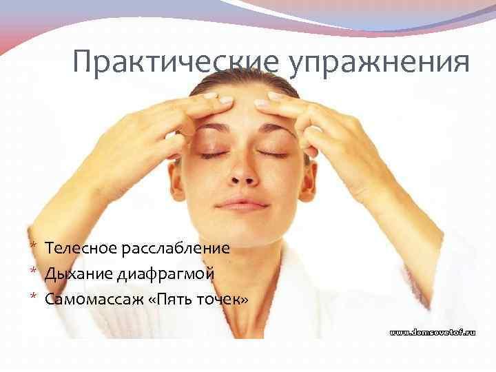 Практические упражнения * Телесное расслабление * Дыхание диафрагмой * Самомассаж «Пять точек»