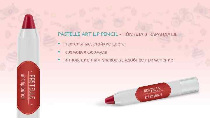 PASTELLE ART LIP PENCIL - ПОМАДА В КАРАНДАШЕ • пастельные, стойкие цвета • кремовая