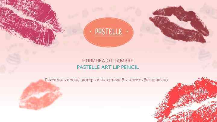 НОВИНКА ОТ LAMBRE PASTELLE ART LIP PENCIL Пастельные тона, которые вы хотели бы носить