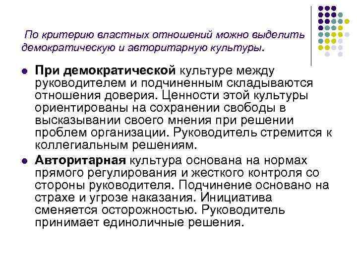 По критерию властных отношений можно выделить демократическую и авторитарную культуры. l l При демократической