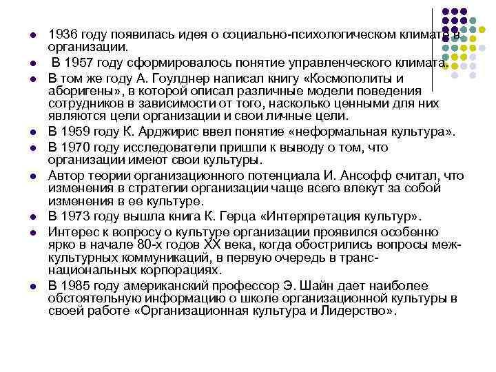 l l l l l 1936 году появилась идея о социально-психологическом климате в организации.