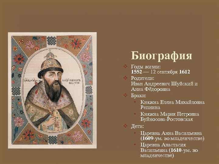Биография v Годы жизни: 1552 — 12 сентября 1612 v Родители: Иван Андреевич Шуйский