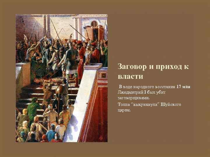 Заговор и приход к власти В ходе народного восстания 17 мая Лжедмитрий I был