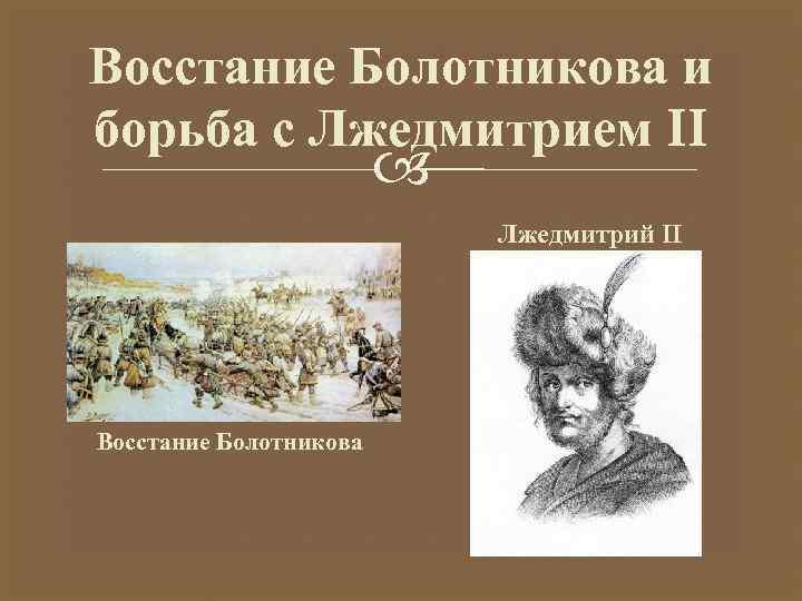Восстание Болотникова и борьба с Лжедмитрием II Лжедмитрий II Восстание Болотникова