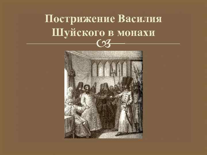 Пострижение Василия Шуйского в монахи