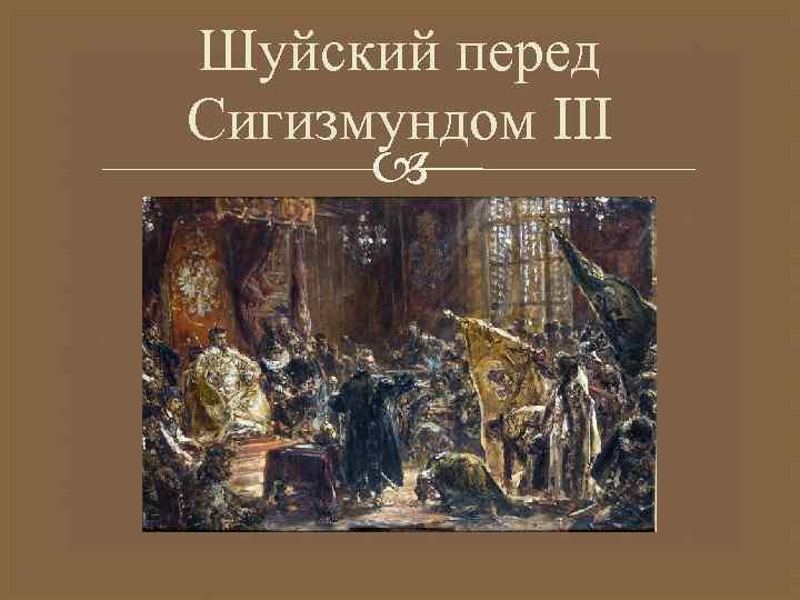 Шуйский перед Сигизмундом III