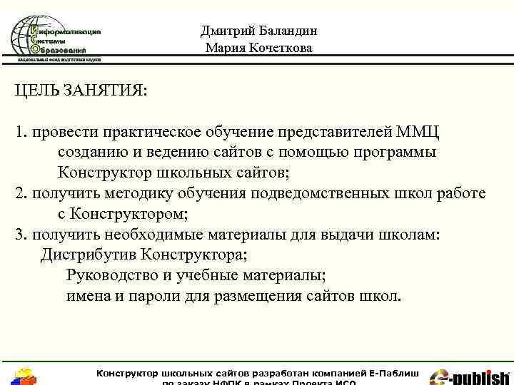 Дмитрий Баландин Мария Кочеткова ЦЕЛЬ ЗАНЯТИЯ: 1. провести практическое обучение представителей ММЦ созданию и