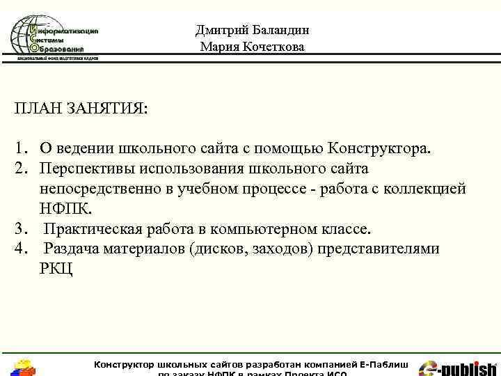 Дмитрий Баландин Мария Кочеткова ПЛАН ЗАНЯТИЯ: 1. О ведении школьного сайта с помощью Конструктора.