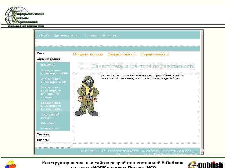 Конструктор школьных сайтов разработан компанией Е-Паблиш