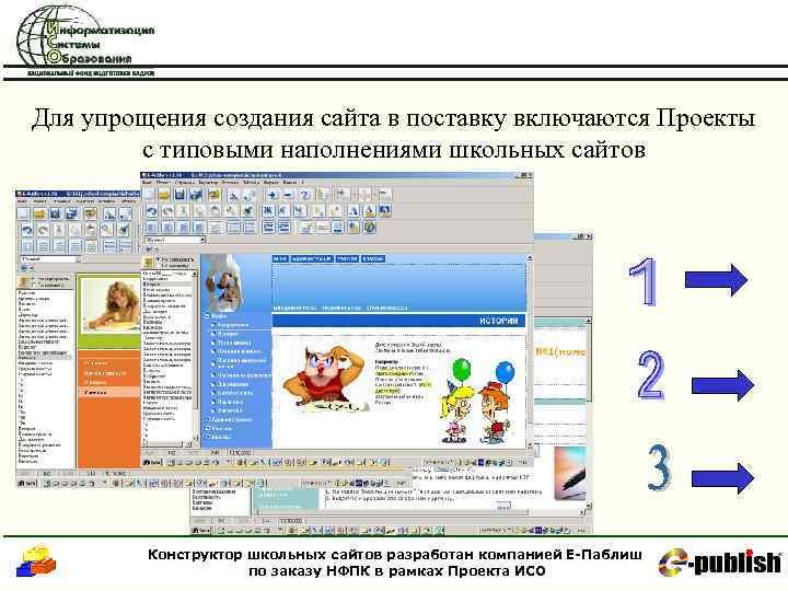 Для упрощения создания сайта в поставку включаются Проекты с типовыми наполнениями школьных сайтов Конструктор