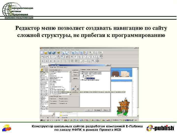 Редактор меню позволяет создавать навигацию по сайту сложной структуры, не прибегая к программированию Конструктор