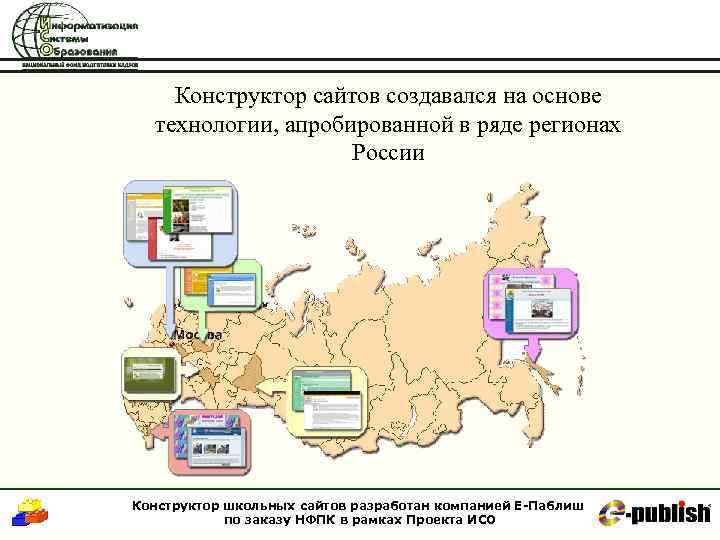 Конструктор сайтов создавался на основе технологии, апробированной в ряде регионах России Конструктор школьных сайтов