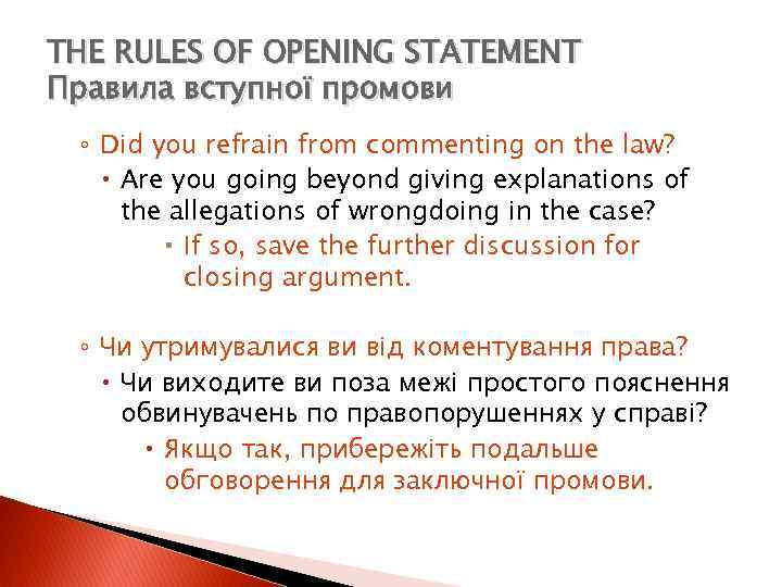 THE RULES OF OPENING STATEMENT Правила вступної промови ◦ Did you refrain from commenting