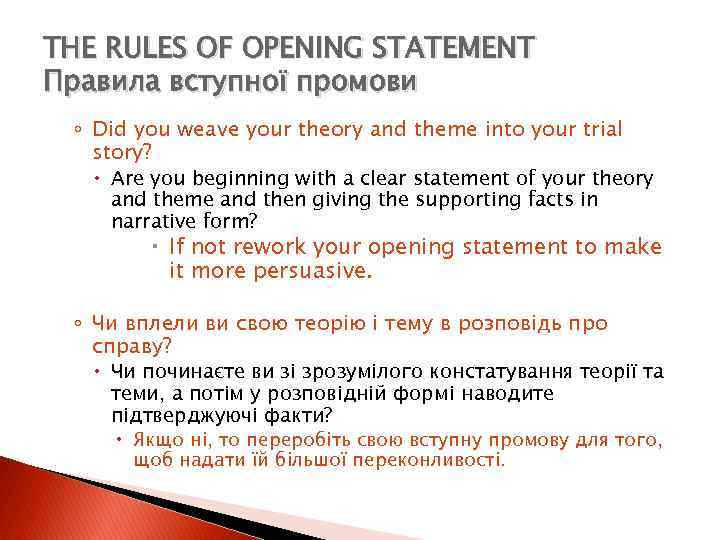 THE RULES OF OPENING STATEMENT Правила вступної промови ◦ Did you weave your theory