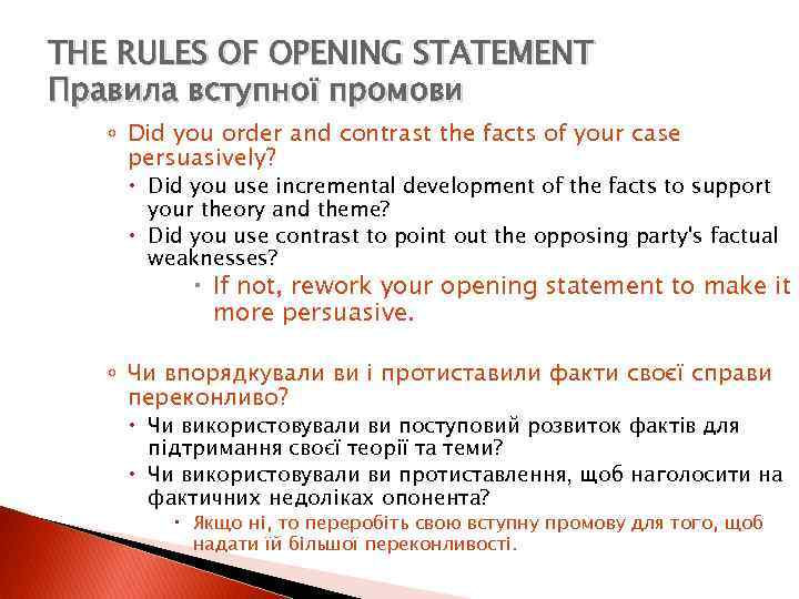 THE RULES OF OPENING STATEMENT Правила вступної промови ◦ Did you order and contrast