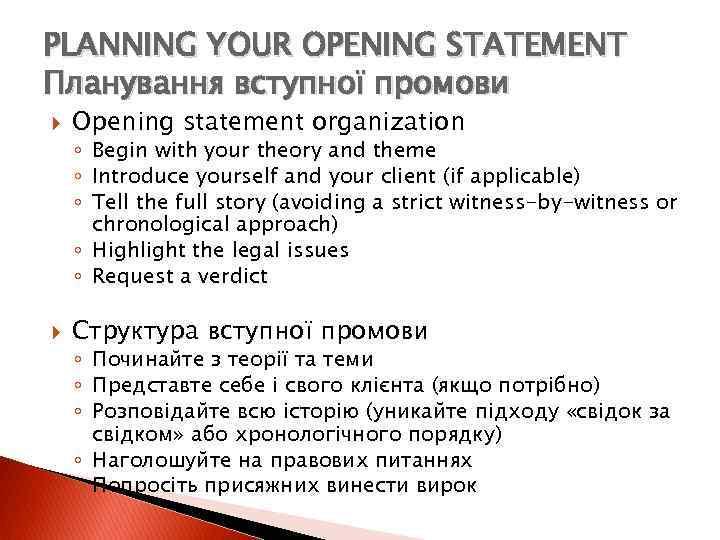 PLANNING YOUR OPENING STATEMENT Планування вступної промови Opening statement organization ◦ Begin with your