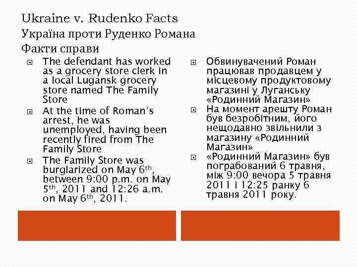 Ukraine v. Rudenko Facts Україна проти Руденко Романа Факти справи The defendant has worked