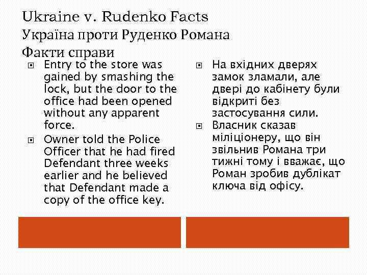Ukraine v. Rudenko Facts Україна проти Руденко Романа Факти справи Entry to the store