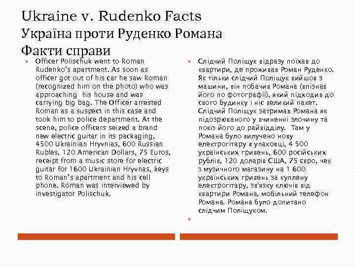 Ukraine v. Rudenko Facts Україна проти Руденко Романа Факти справи Officer Polischuk went to